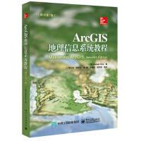 【二手旧书8成新】ArcGIS地理信息系统教程(原书第7版 (美)Maribeth Price(玛丽贝丝.普赖斯),李