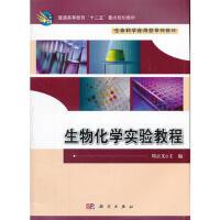 【二手书9成新】 生物化学实验教程 周正义 科学出版社 9787030348449