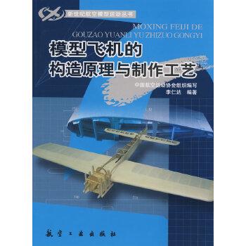 模型飞机的构造原理与制作工艺(pdf+txt+epub+azw3+mobi电子书在线阅读下载)