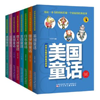 世界各国经典童话故事(全8册) 用一本书的时间看遍一个国家的经典故事