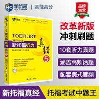 新托福听力真经5 托福听力考试真题解析 新航道TOEFL考试押题教材
