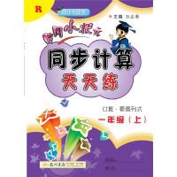 2019年秋季 黄冈小状元 同步计算天天练 一年级(上)R人教版