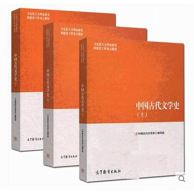 中国古代文学史(上)9787040447002 中国古代文学史(中)9787040447026 中国古代文学史(下) 9787040447019 套装3本