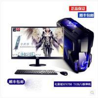 【支持礼品卡】高端八核FX8300 8G 4G独显组装台式电脑主机游戏DIY兼容整机全套