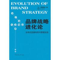 品牌战略进化论:全球式品牌构筑与管理实践