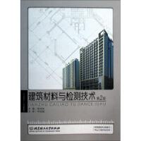 【二手旧书8成新】建筑材料与检测技术(第2版 苑芳友,苑芳友 9787564081966