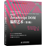 JavaScript DOM编程艺术(第2版)(html+css+javascript教程精粹,JavaScrip权威