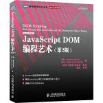 JavaScript DOM编程艺术(第2版)(html+css+javascript教程精粹,JavaScrip权威指南!)