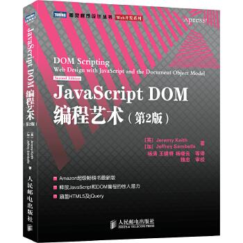 JavaScriptDOM(pdf+txt+epub+azw3+mobi电子书在线阅读下载)
