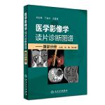 医学影像学读片诊断图谱·腹部分册