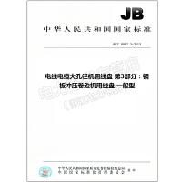 JB/T 8997.3-2013 电线电缆大孔径机用线盘 第3部分:钢 8997