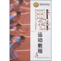 【二手旧书8成新】田径运动教程 李老民 9787811009606