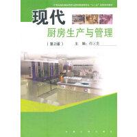 现代厨房生产与管理