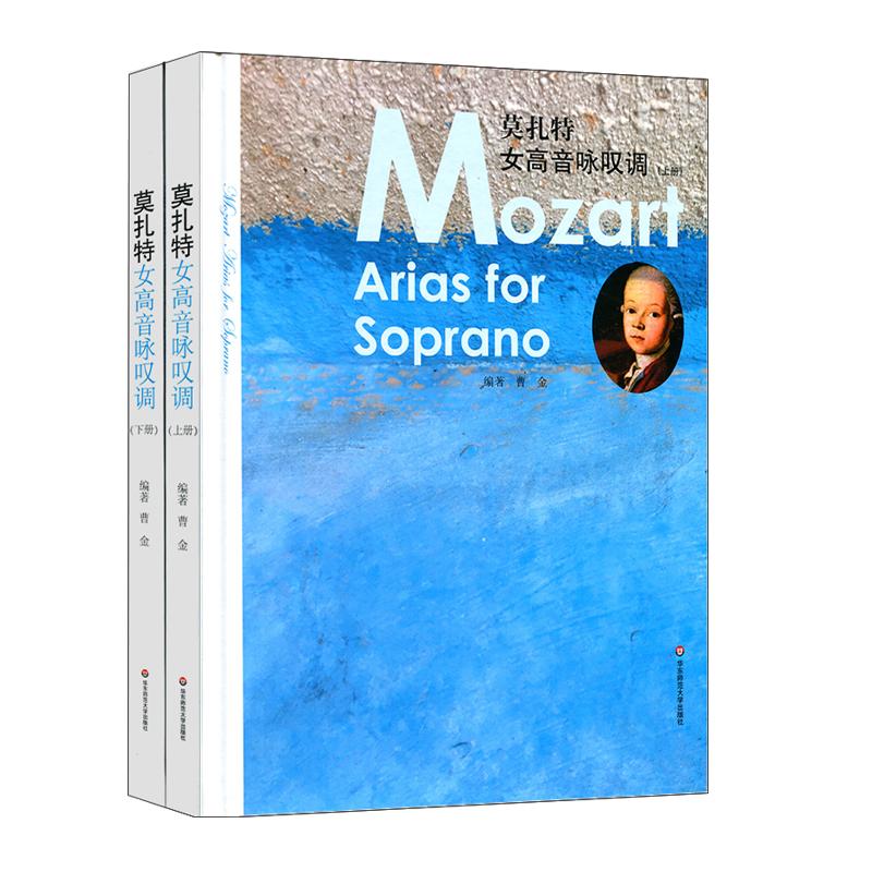 莫扎特女高音咏叹调(上、下册)