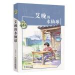黄蓓佳儿童文学系列・艾晚的水仙球