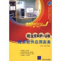 【正版二手书旧书9成新左右】用友ERP-U8财务软件应用实务9787302144199