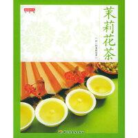 【二手旧书九成新】 茉莉花茶――品茶馆
