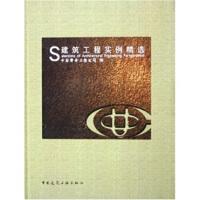 建筑工程实例精选 中国联合工程公司 9787112077922