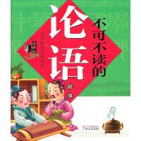 全新版中华国学启蒙经典:不可不读的论语故事