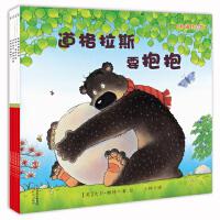 大熊道格拉斯系列(共4册)