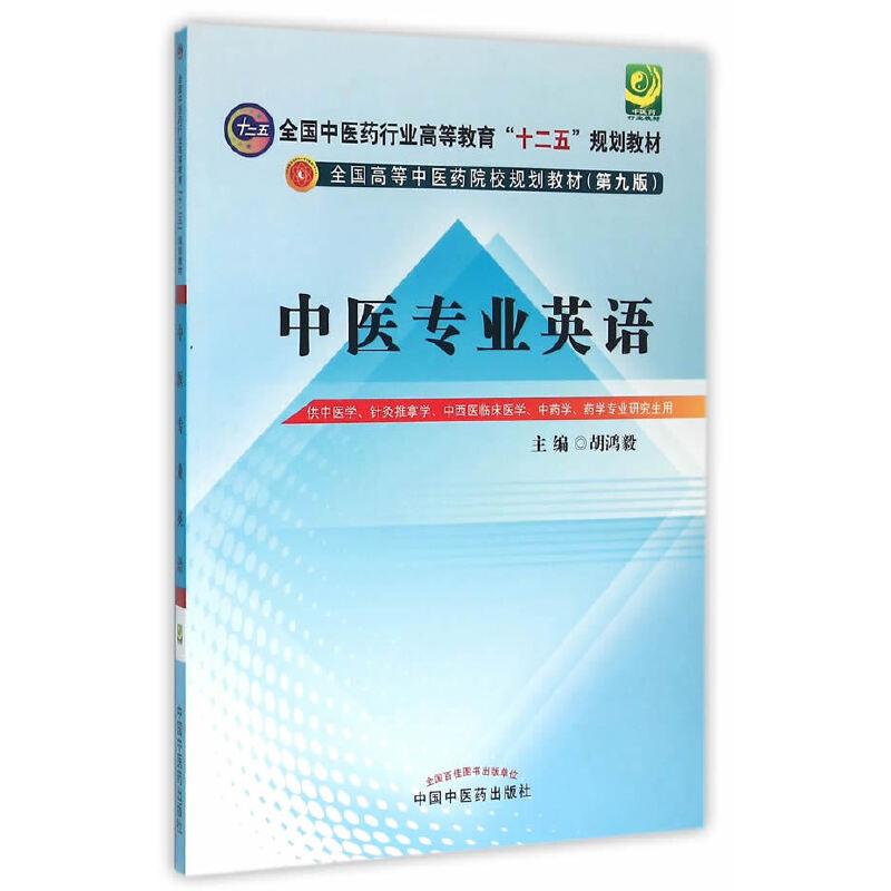 中医专业英语