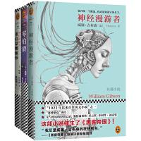 神经漫游者三部曲(套装全3册)(科幻小说宗师、赛博朋克之父威廉.吉布森的经典名作)