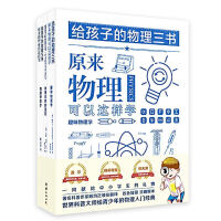 给孩子的物理三书(全三册)双色插图 珍藏版本 世界科普大师给青少年的物理入门经典
