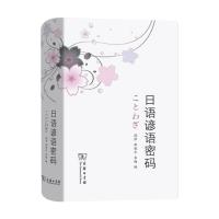 日语谚语密码 阎萍 编 商务印书馆