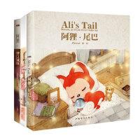 阿狸・永远站+阿狸・尾巴+阿狸・梦之城堡 Hans的图书绘本书籍阿狸系列全套3册