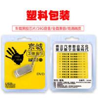 汽车载DVD光盘MV碟片加U盘16G带歌曲夜店酒吧京城工体音乐流行
