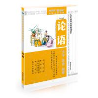 小学生国学经典教育读本-论语(大字注音,释义故事,合理分化,篇章总结)
