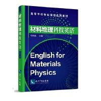 材料物理科技英语