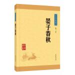 晏子春秋(中华经典藏书・升级版)