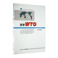 WTO中国案例精选(二)