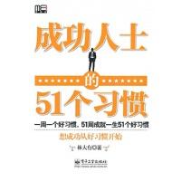 【TH】成功人士的51个习惯 林大有 电子工业出版社 9787121118340