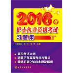 2016年护士执业资格考试习题集 崔景晶,徐红,侯芳 9787122253248
