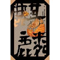 麒麟(朱大可古事记系列)