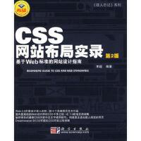 【二手旧书8成新】CSS网站布局实录:基于Web标准的网站设计指南(第二版 李超 9787030193421