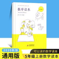 数学读本五年级上册数学思维训练书小学五年级数学思维训练故事书兴趣培养书籍科普读物趣味数学必读书籍北京教育出版社