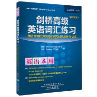 剑桥高级英语词汇练习(新中文版)(英语在用丛书)――英语学习的《圣经》,全球销量超千万册