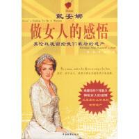 【旧书二手书8新正版】 戴安娜做女人的感悟 世安  9787106019297 中国电影出版社