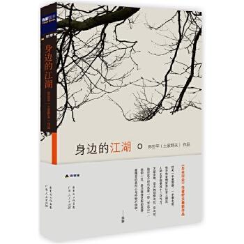 身边的江湖(pdf+txt+epub+azw3+mobi电子书在线阅读下载)