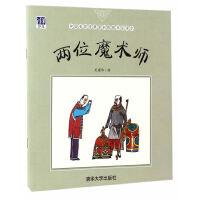 两位魔术师(中国名家经典原创图画书乐读本)