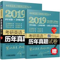2019考研英语二历年真题详解(第4版)(备战2019年MBA、MPA、MPAcc等专业学位考研英语二 2010-20