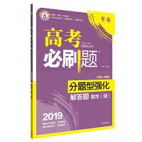 理想树2019新版高考必刷题分题型强化 理科数学解答题 高考二轮复习用书 67高考自主复习