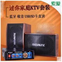 索爱 CK-M7小型家庭KTV音响套装会议功放 卡拉ok家用唱歌卡包音箱