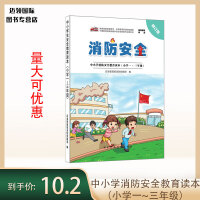 修订版――中小学消防安全教育读本(小学1-3年级)