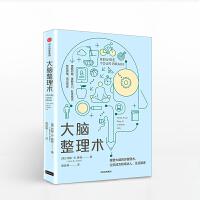 大脑整理术 约翰B雅顿 著 上班族 职场达人 生活赢家 中信出版社图书 畅销书 正版书籍