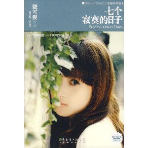 七个寂寞的日子(新版)