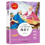 韩非子 教育部新课标推荐书目-人生必读书 名师点评 美绘插图版